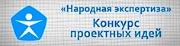 narodnaj_ekspertiza