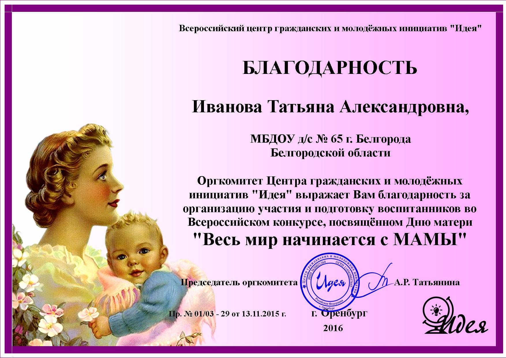 Благодарственное письмо-Иванова Татьяна Александровна-64597