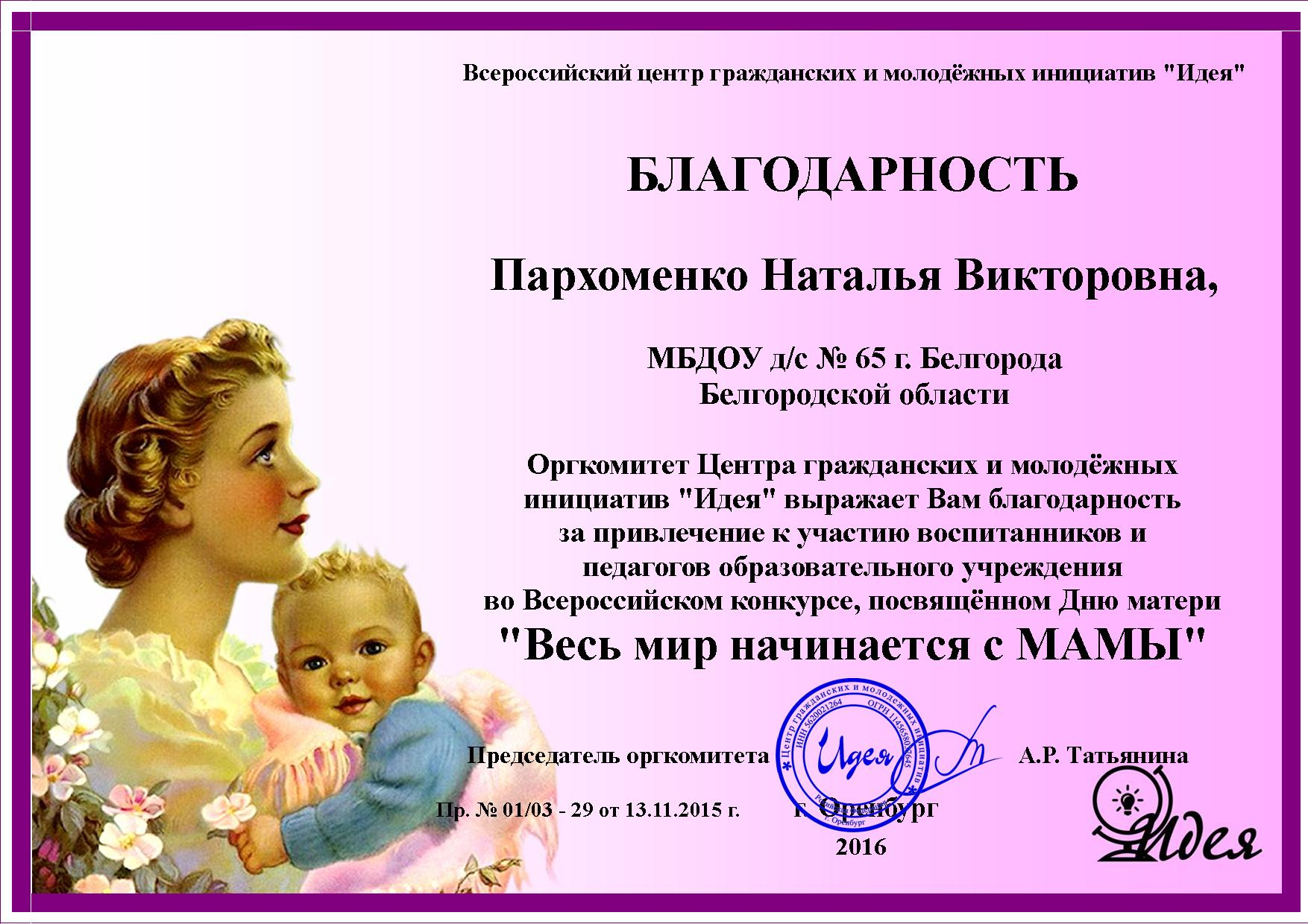 Благодарственное письмо-Пархоменко Наталья Викторовна-64576