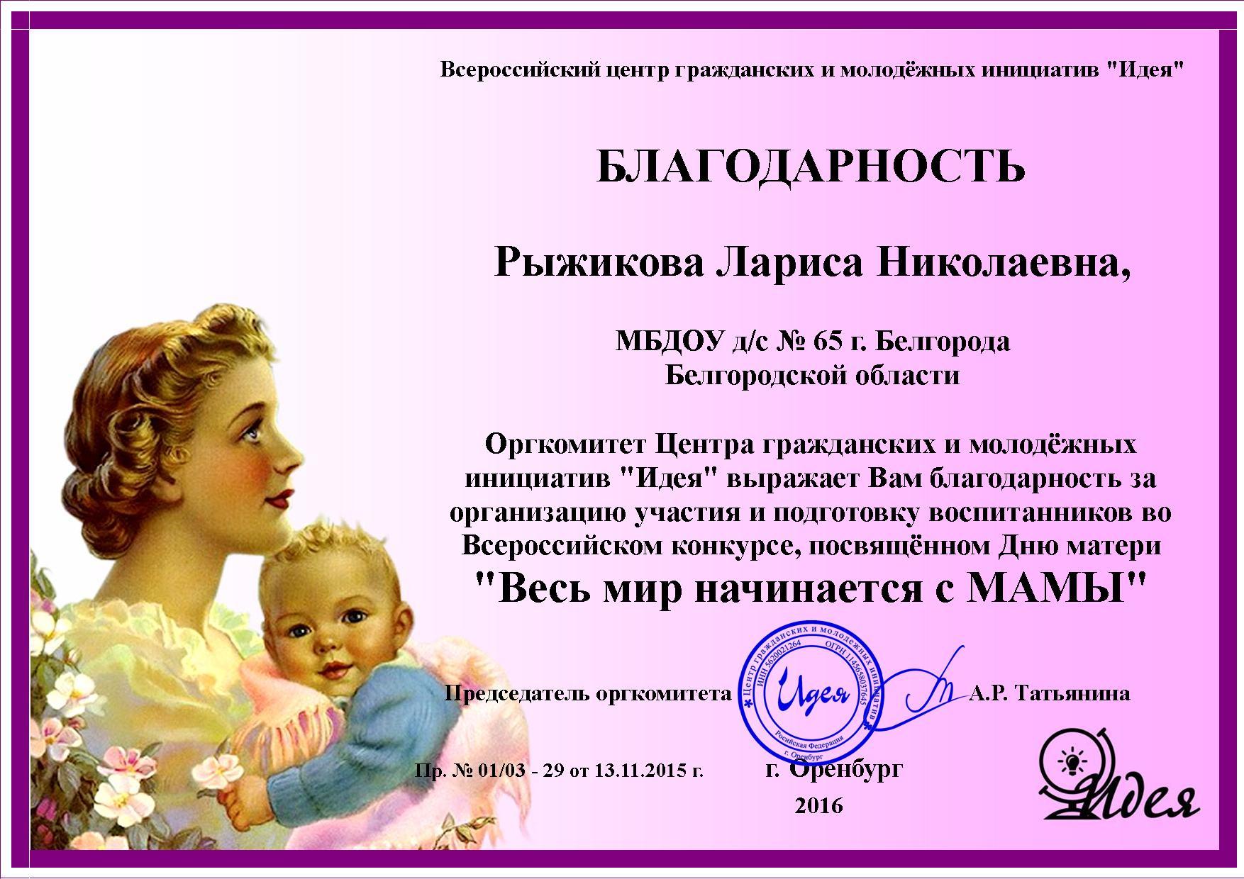 Благодарственное письмо-Рыжикова Лариса Николаевна-64611