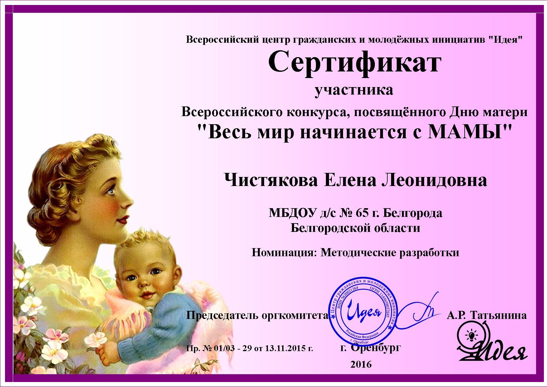 Сертификат-31057-Чистякова Елена Леонидовна