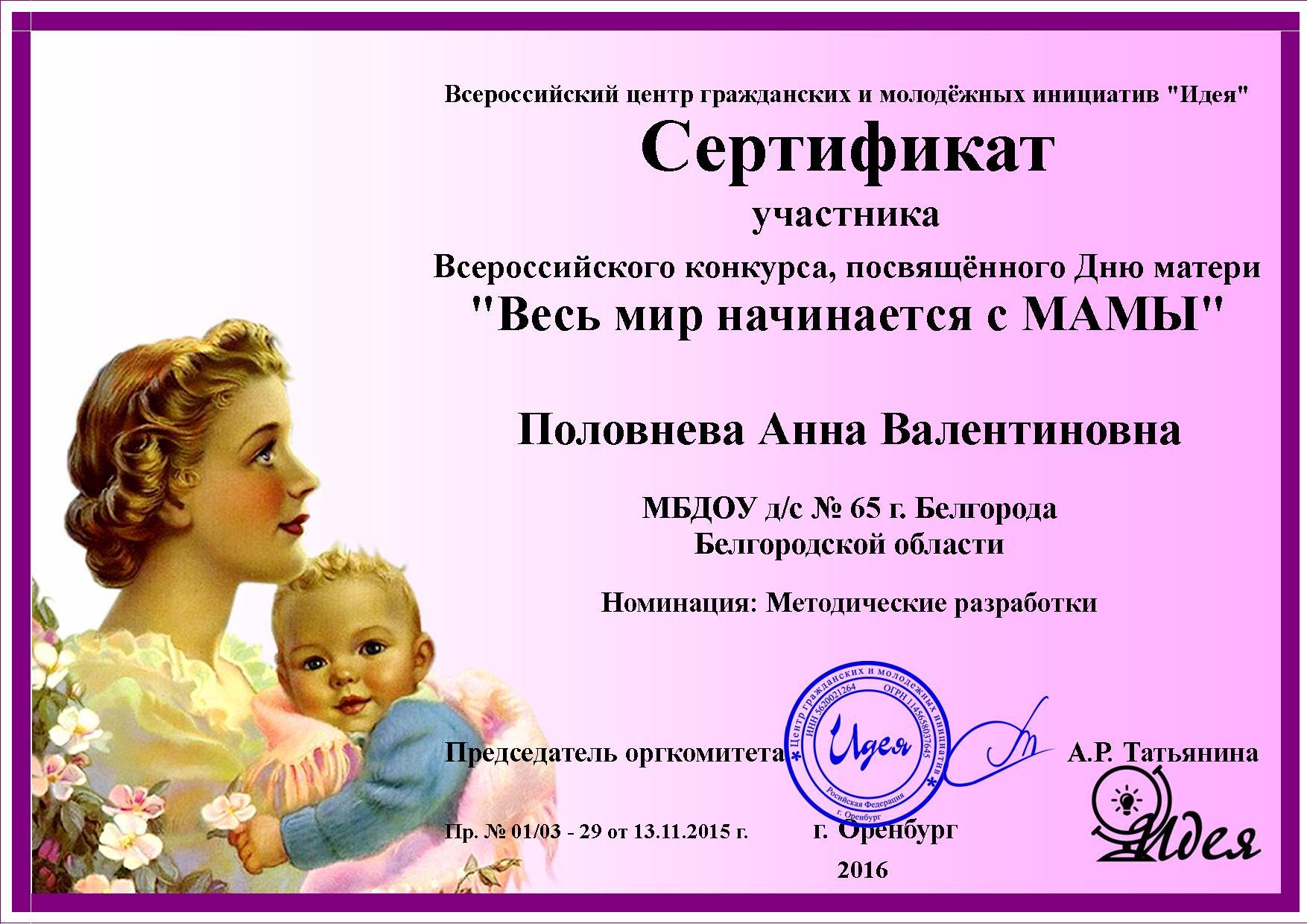 Сертификат-31058-Половнева Анна Валентиновна