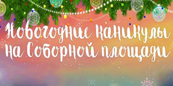 noviy_god